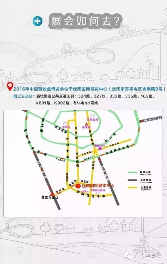 东吉丰邀您参加第十四届中国畜牧业博览会 新闻动态 第2张