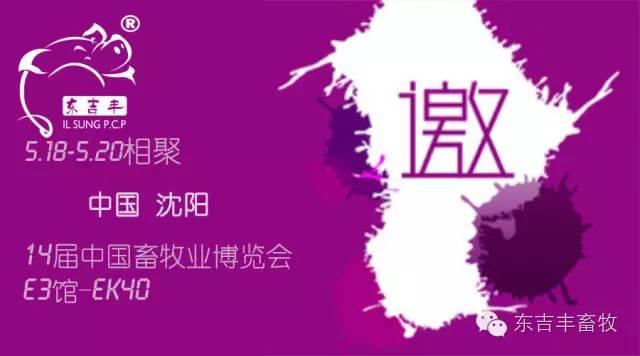 东吉丰邀您参加第十四届中国畜牧业博览会