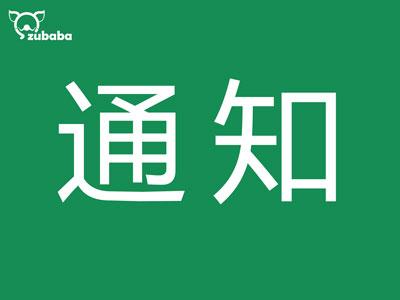 青岛东吉丰畜牧2019年元旦放假通知