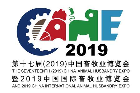 猪巴巴邀请您参加第17届(2019)中国畜牧业博览会