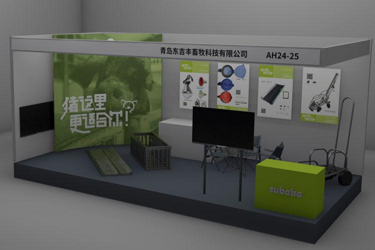 猪巴巴邀请您参加第17届(2019)中国畜牧业博览会 新闻动态