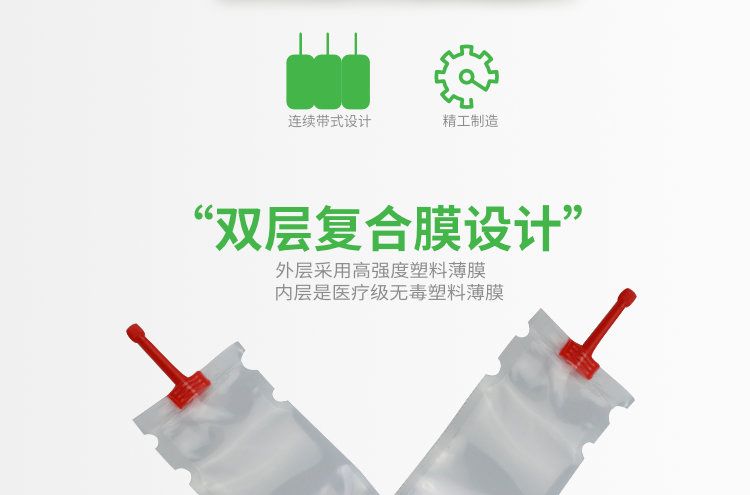 连续输精袋 透明100ml 实验室 母猪舍 配种舍 公猪舍 精液灌装