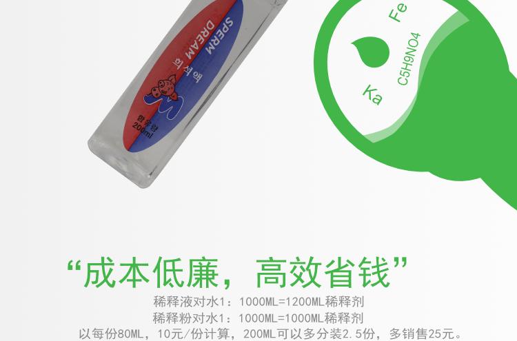 猪精稀释液 韩国进口 公猪舍 精液稀释 第11张