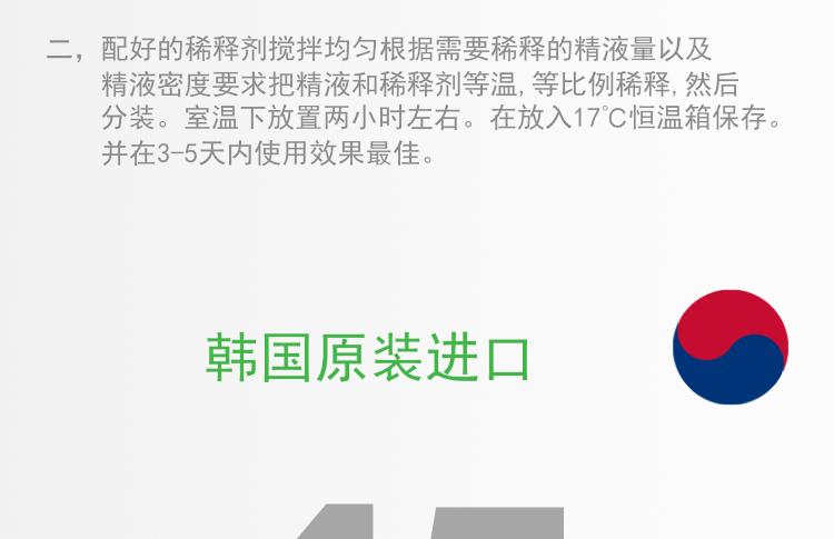 猪精稀释液 韩国进口 公猪舍 精液稀释 第16张