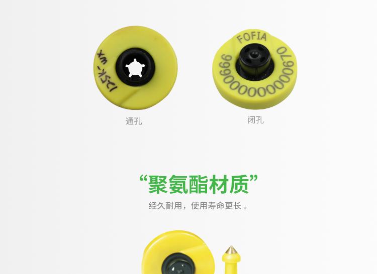 RFID电子耳标