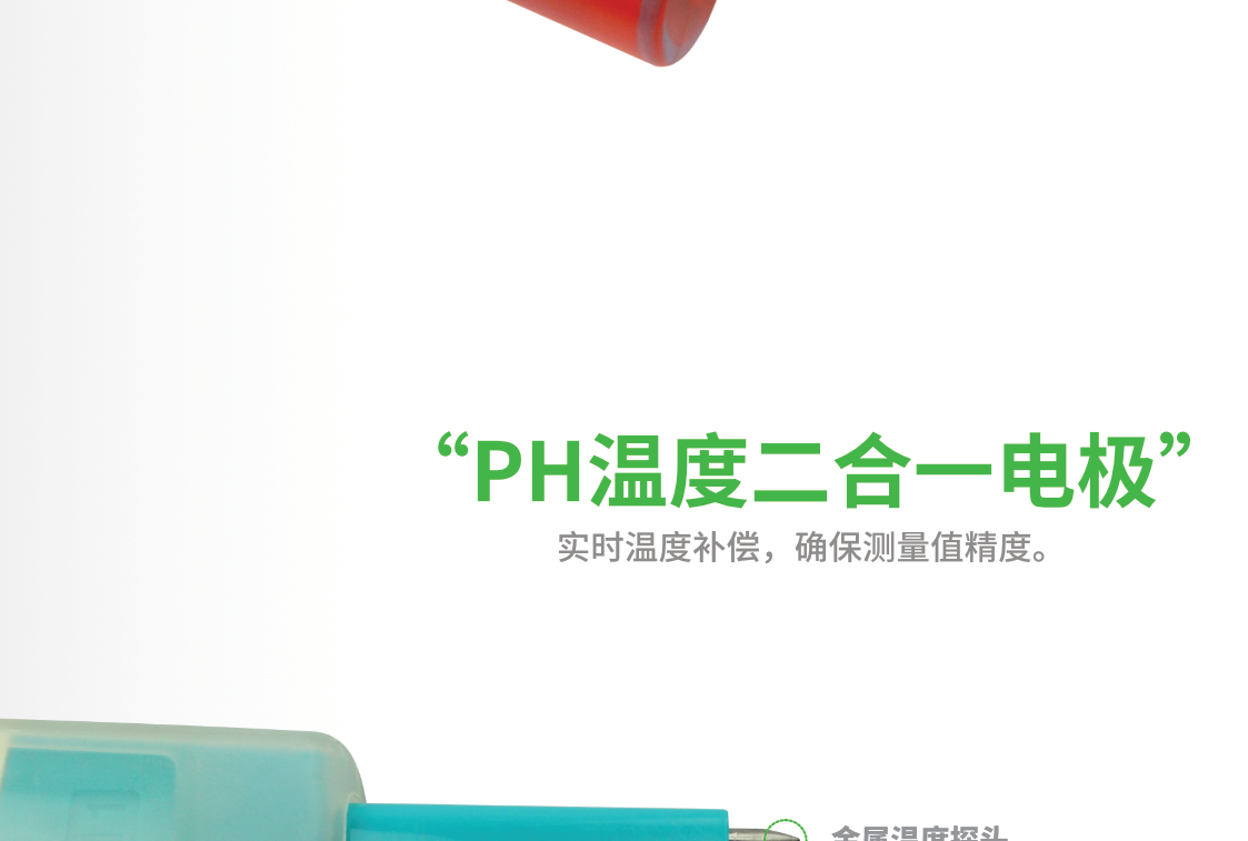 便携手持PH测定仪 公猪舍 精液分析
