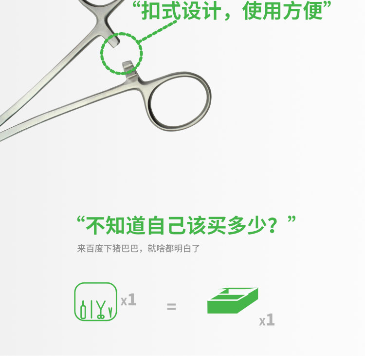 兽用简易手术器械包 分娩舍 兽医工具 第11张