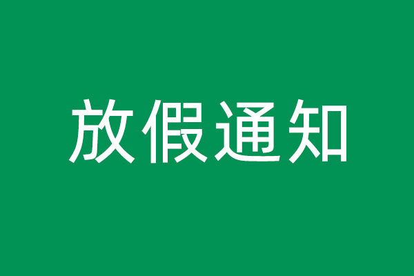 2019年国庆节放假通知