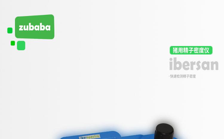 ibersan精子密度仪 葡萄牙 公猪舍 精液分析 第2张