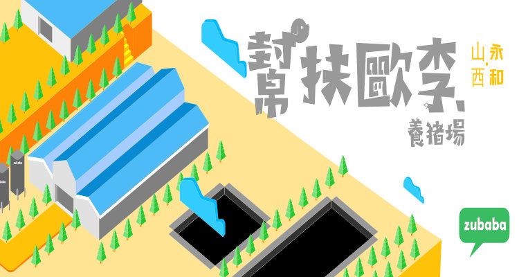 黄土高原上的猪猪城堡-永和帮扶欧李猪场实景展示