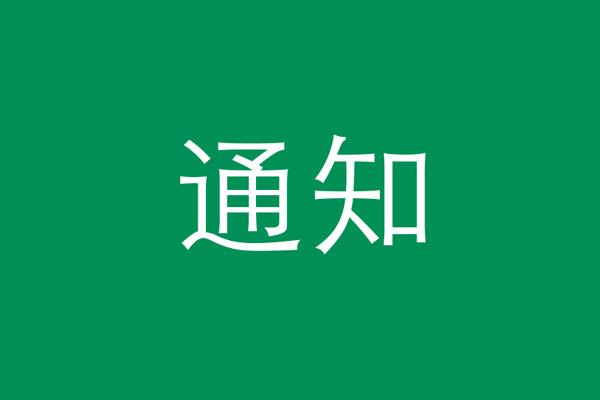 2020年临近春节截止发货通知